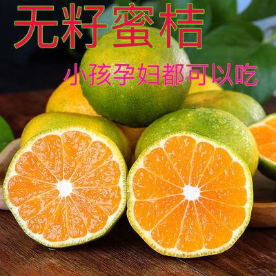 【果园直发】新鲜桔子橘子蜜桔甜蜜多汁当季水果孕妇水果现摘包邮