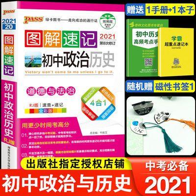 2021版图解速记初中政治历史人教版基础知识大全中考总复习资料