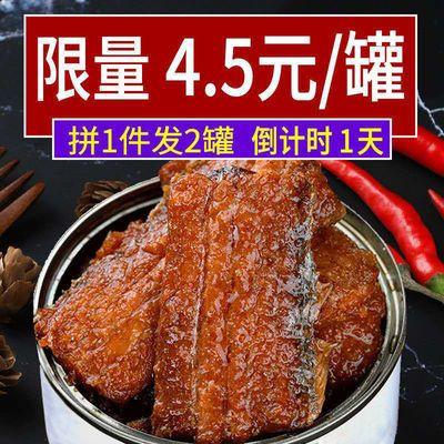 【买1送1】电视同款带鱼罐头五香香辣两种口味鱼罐头中段海鲜罐头