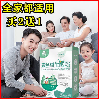 买2送1金源益生菌粉调理肠胃益生菌成人儿童大人便秘排毒便益生元