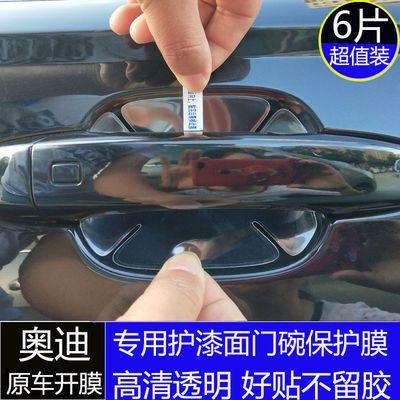 新款专用A3/A4/A6/Q3/Q5/Q7汽车门碗门拉手门把手划痕保护膜