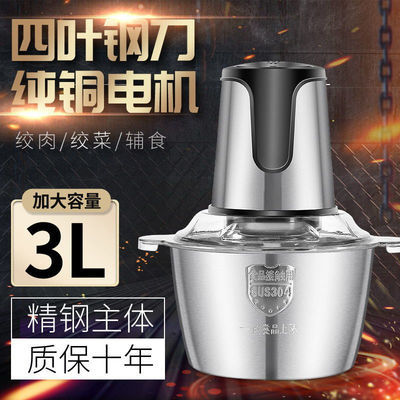 【质保十年】绞肉机家用电动多功能厨房绞陷机不锈钢搅拌机绞菜机
