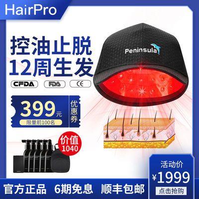 hairpro激光生发仪激光帽神器生发增发密发仪器激光生发帽