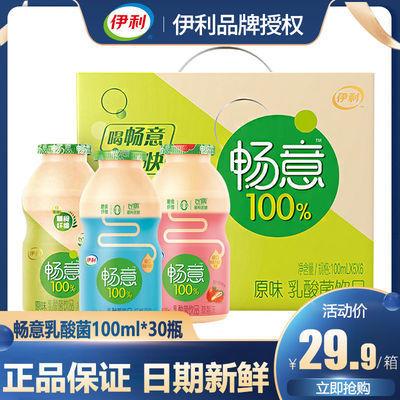 【特惠】伊利畅意乳酸菌100ml*30小瓶0脂肪益生菌原味酸牛奶饮料