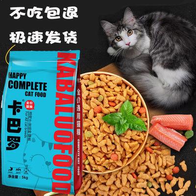 猫粮通用型成猫幼猫发腮营养5斤10斤全阶段家猫蓝猫流浪猫营养
