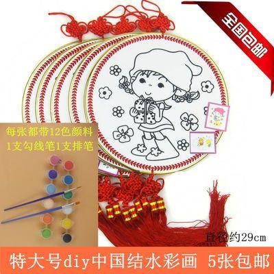 儿童diy水彩画大圆中国结双面画板 彩绘画涂鸦画 5张10张特价包邮