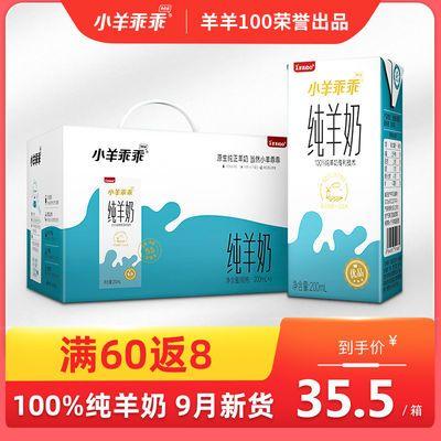 【热卖】羊羊100小羊乖乖纯羊奶新鲜山羊奶整箱非牛奶 200ml*6