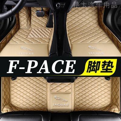 进口捷豹F-PACE车内专用全大包围汽车脚垫 2016 2017 2018 2019 2