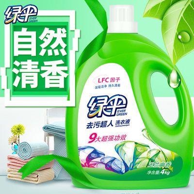 绿伞低泡洗衣液4/8斤量贩家庭装 深层洁净柔顺护理芳香衣物清洗剂