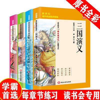 红楼梦水浒传三国演义西游记四大名著快乐读书吧五年级下册必读书