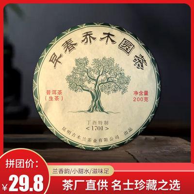 【买3送1】茶厂直供 云南绿茶叶 普洱茶生茶早春大树春茶200g/饼