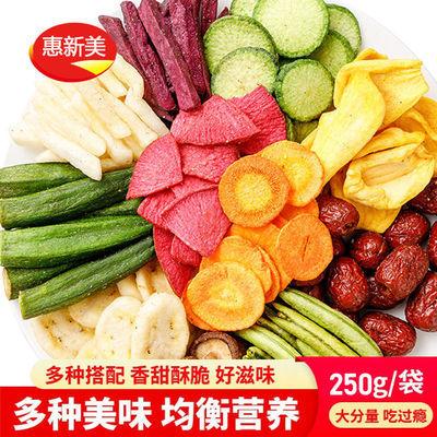 网红零食什锦果蔬脆片冻干脱水即食食品综合果蔬脆混合水果蔬菜干