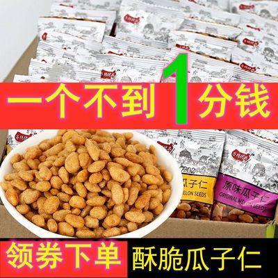 【超值100袋】瓜子仁蟹黄味网红小零食办公室休闲食品小包装炒货