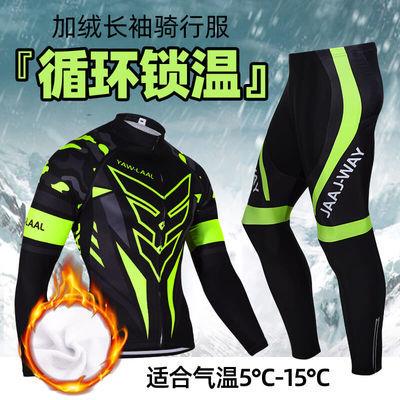 秋冬季骑行服长袖套装山地自行车加厚抓绒上衣长裤骑行装备可定制