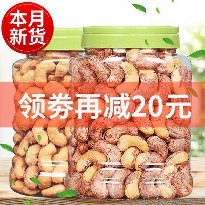 2020年新货越南进口腰果大粒盐焗带皮炭烧腰果香酥250g-1000g