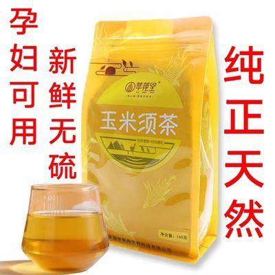 玉米须茶新鲜袋装孕妇袋泡茶茶包泡水天然苦荞茶玉米须纯花茶40包