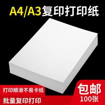 a4纸白纸a4打印纸整箱a3纸复印纸批发500张手稿学习用品办公用纸