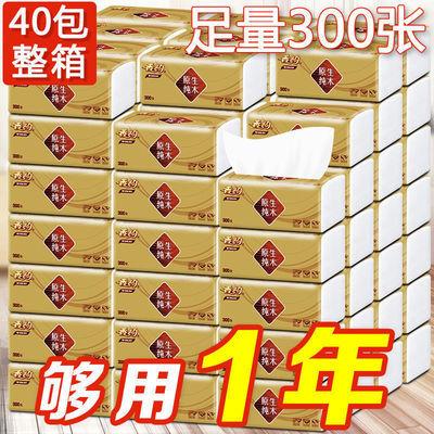 特价40包/10包抽纸整箱纸巾餐巾纸纸抽卫生纸原木家用面巾纸批发