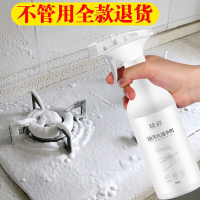 油烟机清洗剂厨房去油污多功能泡沫清洁剂厨房家用万能油污净神器