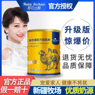 那拉丝醇骆驼奶粉正宗新疆奶源官方高钙青少年中老年配方成人乳粉