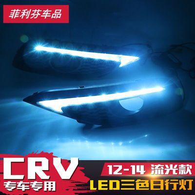 12-14款本田CRV日行灯专用于CRV改装LED高亮日间行车灯雾灯流水灯