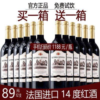 买一箱送一箱法国进口红酒整箱赤霞珠干红甜葡萄酒750ml/6瓶送礼