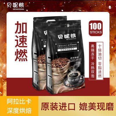 网红燃脂肪纤体黑咖啡提神特浓纯无糖速溶咖啡粉冻干粉苦纯学生