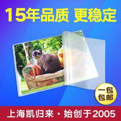 凯归来 塑封膜A4过塑膜6寸照片a3压膜机护卡膜热过塑机过胶纸袋