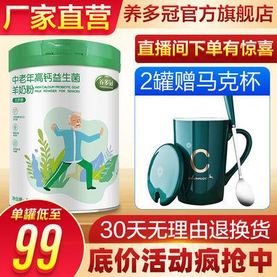 养多冠中老年高钙益生菌无蔗糖配方羊奶粉