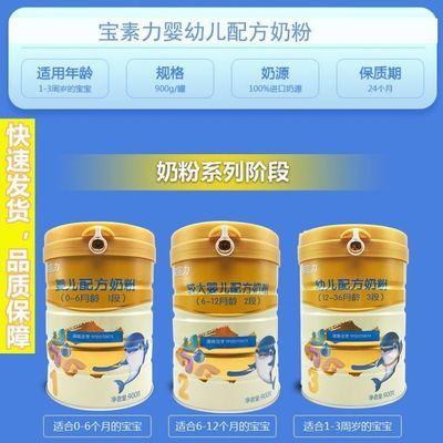 宝素力奶粉800克1段2段3段实体店出货2019年新日期婴幼儿配方奶粉