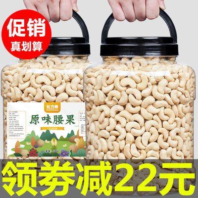 腰果原味零食店坚果类批发干果仁批发干果含罐250g炭烧腰果500g