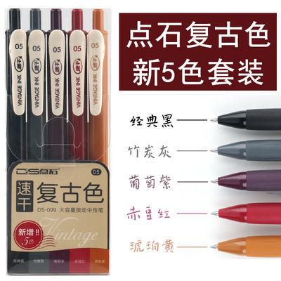 点石复古色中DS099速干彩色中笔0.5学生绘图手账涂鸦笔