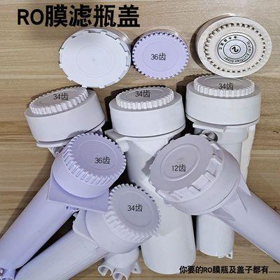 净水器RO膜滤瓶膜壳瓶子筒纯水苹果机滤芯外壳34齿36齿ro膜小盖子