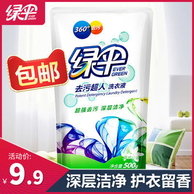绿伞洗衣液袋装补充装500g自然香衣物袋装家用促销装护衣留香