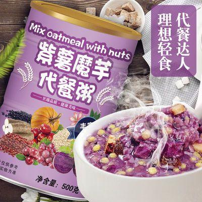 送碗勺紫薯魔芋代餐粥粉免煮懒人速食低代餐饱腹热量学生早餐食品