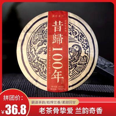 【买3送1】云南绿茶叶古木兰茶厂普洱茶生茶昔归100 古树春茶357g
