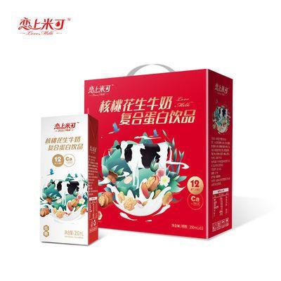 核桃花生牛奶早餐饮品250ml*盒整箱批发便宜学生早餐奶