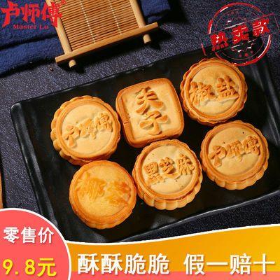 卢师傅月饼多口味花生酥月饼椰蓉老五仁中秋广式月饼糕点零食批发