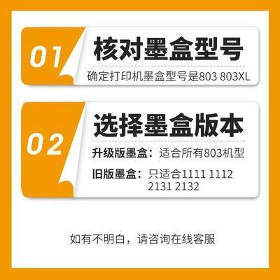 803墨盒适用惠普HPdeskjet2621 1112 2132 2131 2130 1111 1110 2