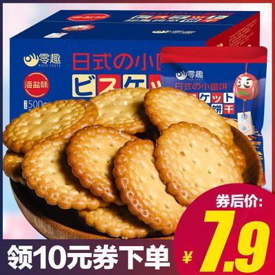 网红日式海盐味小圆饼干批发整箱特价早餐食品休闲吃的零食大礼包