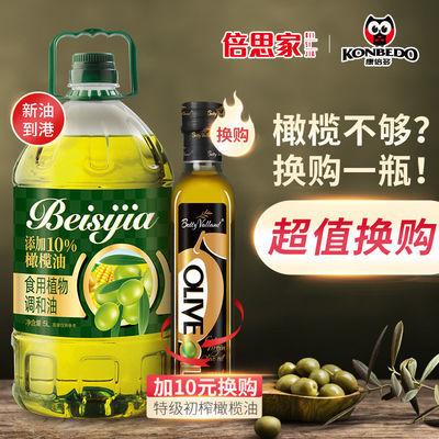 〖轻油烟不黄脸〗10%橄榄油植物油食用油家用桶装特价5L减低初榨