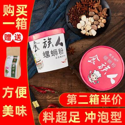 螺蛳粉柳州正宗螺狮粉广西特产螺丝粉方便速食米线