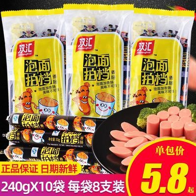 双汇泡面搭档香肠整箱批发30g70g火腿肠休闲零食小吃早餐煎炸烧烤