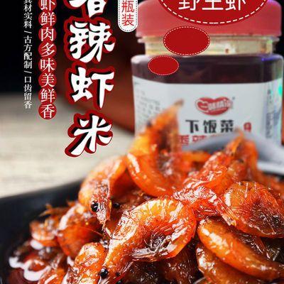 一味情深/即食下饭菜香辣河虾米零食虾酱虾仁280克火焙鱼湖南特产