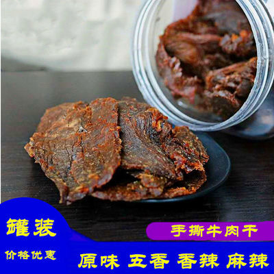 牛肉干四川手撕牛肉片500克/1000克4种口味罐装牛肉干休闲零食