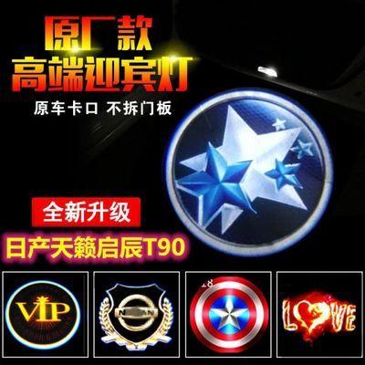 日产新天籁启辰t90迎宾灯西玛专用改装led镭射投影灯车门照地灯