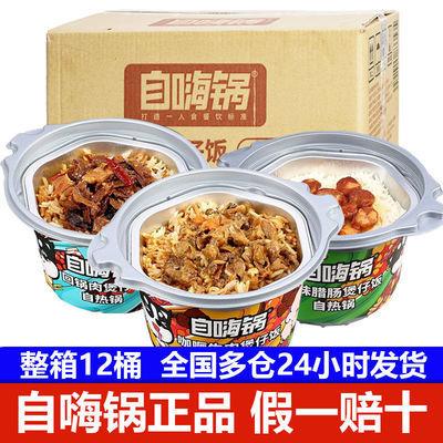 自嗨锅自热米饭煲仔饭单位采购一箱学生方便速食自热火锅12桶整箱