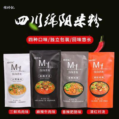 绵阳米粉老开元正宗四川特产速食方便粉丝牛肉肥肠鸡汤米线酸辣粉