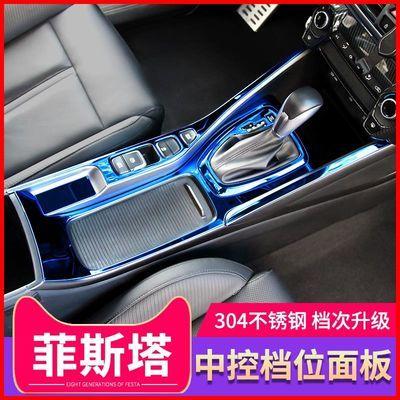 北京现代菲斯塔改装配件车内饰专用中控档位水杯面板框装饰车贴片