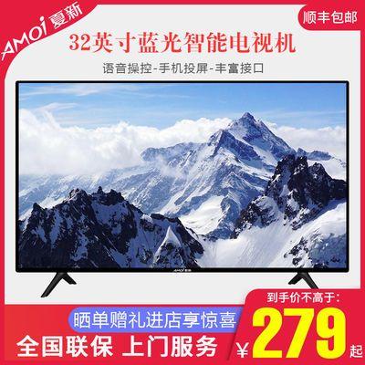 32英寸LED平板电视机液晶4K智能高清19/43/50寸网络WiFi语音超薄